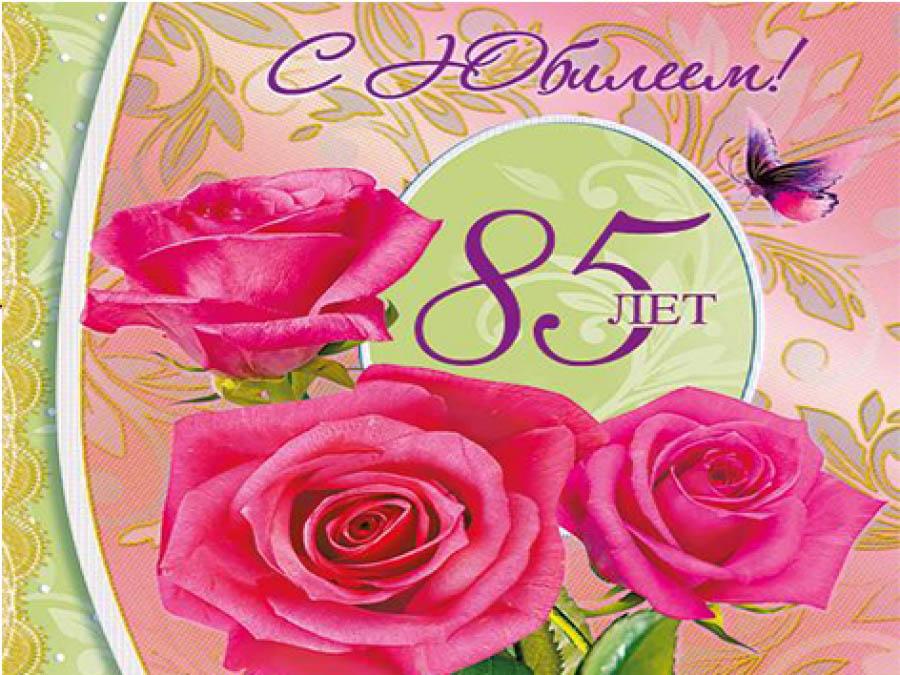 С днем рождения поздравления на юбилей 85 лет женщине 75